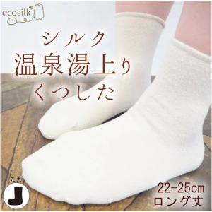 シルク温泉湯上りくつした(ロング丈S-Mサイズ)(絹)(靴下)(hp169longsm)|chokucobin