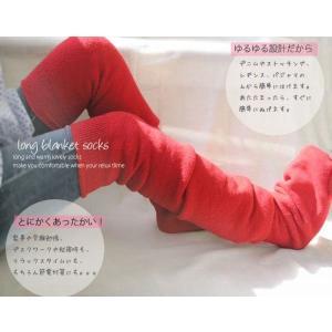 ポカポカブランケット毛布ソックス【メール便不可】【hp20131010 】|chokucobin