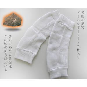 天照石美容アームサポーター【あったかい】【hp20150818 】|chokucobin