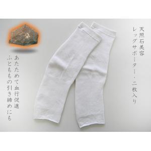 天照石美容レッグサポーター【あったかい】【hp20150818-2 】【冷房対策】|chokucobin