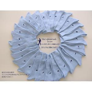 アルファベット刺繍入りメンズソックス【25-27cm】|chokucobin