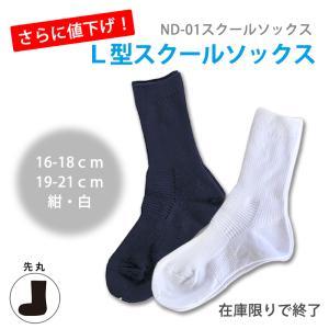 L型スクールソックス(キッズ)(16-18cm)(19-21cm)(23-25cm)(訳あり)(激安)(503200) chokucobin