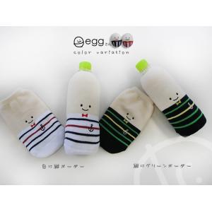 ボーダー柄エッグさんペットボトルカバー chokucobin 02