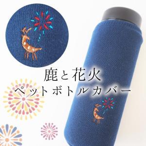 (鹿と花火刺繍入り)ペットボトルカバー(500mL)(ワンポイント)(結露対策) chokucobin