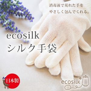 エコシルク手袋(ハンドケア)(ナイト用)(絹紬糸)