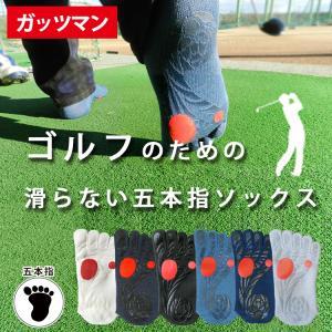 ゴルフのための滑らない五本指ソックス(ガッツマン)(VAMONOS)(当社製品)|chokucobin