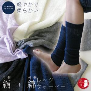 内側が絹で外側が綿のレッグウォーマー(冷房対策)(シルク)(コットン)|chokucobin