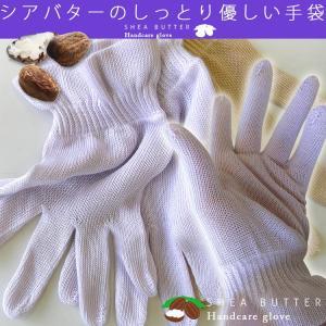 シアバター手袋(シアバター加工)綿素材(ハンドケア)(保湿)(就寝用)(日本製)|chokucobin