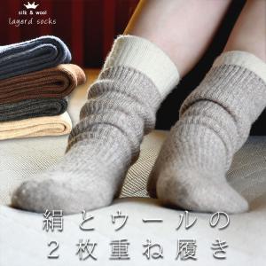 絹とウールの贅沢重ね履き靴下セット(五本指とリブソックスの2足セット)(ひえとり)|chokucobin