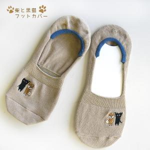 フットカバー(柴犬と黒猫)(綿混素材)(23-25cm)(踵滑り止め付き)|chokucobin