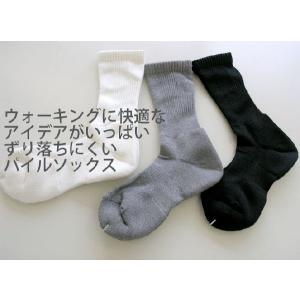 ウォーキングのためのパイルララウォーキングソックス【ウォーキング】【靴下】【ずり落ちない】【HP308 】|chokucobin
