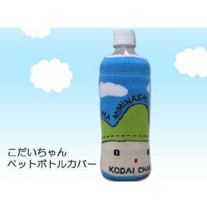 こだいちゃんペットボトルカバー(ゆるキャラ)(ペットボトルカバー)(hp809 )|chokucobin