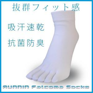 ランニングファルコーマソックス(ショート丈)(白)(黒)hpfm20171212|chokucobin