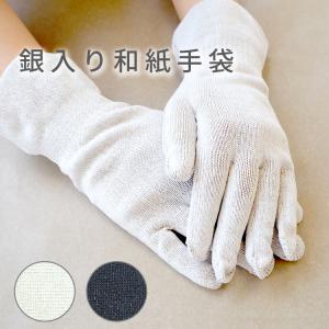 【コロナ対策グッズ】銀入り和紙手袋|chokucobin