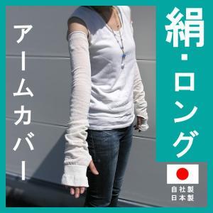 エコシルクアームカバー(ロング丈)(絹紬糸)(絹)2枚入り|chokucobin