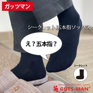 ガッツマン シークレット五本指ソックス(制菌)(臭い)(丈夫)(疲労軽減)|chokucobin
