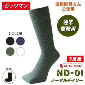 (ビジネス)機能性サポートソックス(3足組)(ND-01)(靴下)|chokucobin