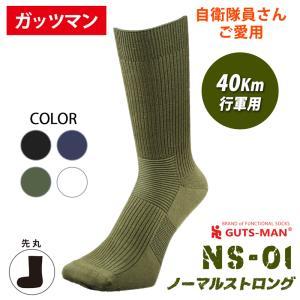 ガッツマン3 ストロングソックス(40km行軍対応)(NS-01)(行軍)(靴下)(ウォーキング)(登山)|chokucobin