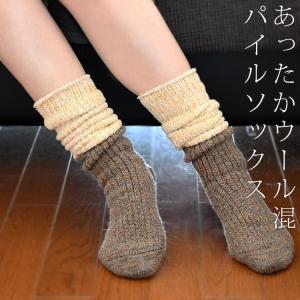 あったかい靴下ウィンターパイルソックス(あったかい)(靴下)(訳あり)(分厚い)(激安) chokucobin
