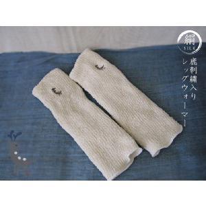シルクレッグウォーマー(鹿刺繍)【OM3-IS5 】|chokucobin