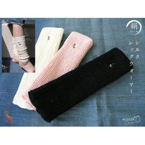鹿刺繍入りエコシルクレッグウォーマー(フリーサイズ)(エコシルク)|chokucobin