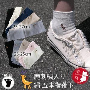 五本指(エコシルク)ソックス(絹)(靴下)(鹿刺繍入り)(奈良土産)(23〜25cm)|chokucobin
