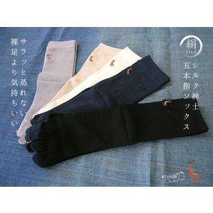 エコシルク(絹)五本指ソックス(鹿刺繍入り)(25〜27cm)|chokucobin