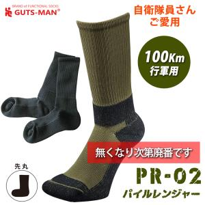 (登山ソックス)ガッツマンパイルレンジャーソックス(登山)(ウォーキング)(100km行軍)|chokucobin
