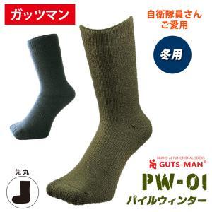 ガッツマン防寒パイルソックス(半長靴対応)(あったかい)(靴下)PW−01|chokucobin