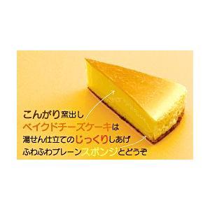 ★ベイクドチーズケーキ 12個入 約40グラム/個 業務店・プロ御用達★冷凍ケーキ(HMY) chokuhan