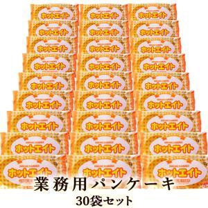 まとめ買い 業務用「パンケーキ」 110g(2枚入)×30袋セット 北海道産「小麦粉」「牛乳」100%使用