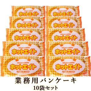 業務用「パンケーキ」 110g(2枚入)×10袋セット 北海道産「小麦粉」「牛乳」100%使用 「ホットエイト」