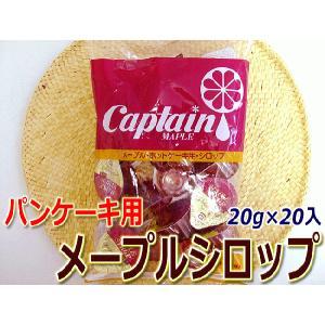 メープルシロップ 20g×20個入(個包装) キャプテンメープルシロップ パンケーキのお供に|chokuhan