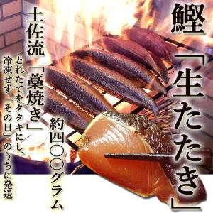 鰹 生たたき 約400グラム(2〜3人前) 藁焼き とれたてを冷凍せず「その日」に発送 丸竹商店 かつお カツオ 冷蔵 [Qok4] 最高級 タレ・薬味つき|chokuhan