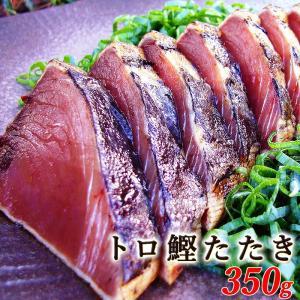 トロ鰹たたき 約350g(2〜3人前) 冷凍タイプ タレ・薬味つき あぶらがのった戻り鰹 かつお カツオ katuo|chokuhan