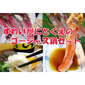 ずわいがに・クエの豪華鍋セット 約4〜5人分 これぞ究極のクエ鍋セット|chokuhan