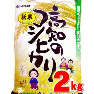 こしひかり 2キロ 高知県産 令和2年産 精米 お米 こめ 白米 ご飯 ごはん コシヒカリ ギフト プレゼント 産地直送 銀シャリ|chokuhan