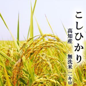 【内容】コシヒカリ(こしひかり)100%(無洗米(BG米)) 【内容量】2キロ 【生産年】平成30年...