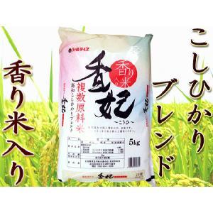 香妃 こうひ 香り米入り 5キロ 高知産 こしひかりと香り米のブレンド chokuhan