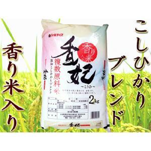 香妃 こうひ 香り米入り 2キロ 高知産 こしひかりと香り米のブレンド chokuhan
