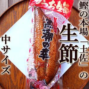 鰹 かつお 生節 なまぶし 高知産 中サイズ(約280g) かつおぶし 鰹節 (HMYS)|chokuhan