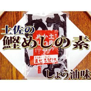 鰹飯(かつおめし)の素 しょうゆ味 高知県産 箱なし 土佐の豪快まぜごはんの素|chokuhan