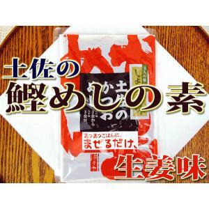 鰹飯(かつおめし)の素 生姜(しょうが)味 高知県産 土佐の豪快まぜごはんの素|chokuhan