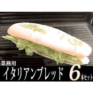ロールパン パニーニ用パン イタリアンホットサンド用 80g×6個入 イタリアンブレッド サンドイッチ チャバッタ 冷凍パン 業務用|chokuhan