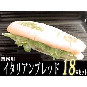 ★<リニューアル!>「イタリアンブレッド」  パニーニ用 80g×30個セット 業務用冷凍パン★