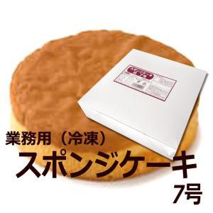 スポンジケーキ 7号 直径約21cm 約400g 業務用 冷凍スポンジケーキ 簡単ケーキ作り 手作りケーキ パティシエ ホールケーキ バースデー 誕生日 クリスマス chokuhan