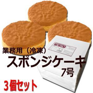 スポンジケーキ 7号 直径約21cm 約400g×3個セット 業務用 冷凍スポンジケーキ 簡単 手作りケーキ パティシエ ホールケーキ バースデー 誕生日 クリスマス chokuhan