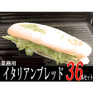 ロールパン パニーニ用パン イタリアンホットサンド用 80g×36個入 イタリアンブレッド サンドイッチ チャバッタ 冷凍パン 業務用|chokuhan