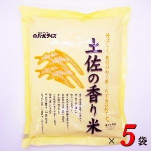 香り米(かおりまい) 5袋セット 複数年度産 さわかおり・ひえりなど chokuhan