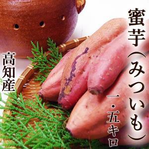 蜜芋(みついも・安納芋品種)約1.5キロ 焼き芋専用 高知産...